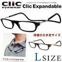 【クリックリーダー Lサイズ】Clic Expandable クリック エキスパンダブル エクスパンダブル リーディンググラス 老眼鏡 シニアグラス 既製老眼鏡 / 男性向き メンズ 大きい 大きめ サイズ 【父の日・敬老の日】