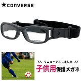 子供用 スポーツメガネ ゴーグル 度付き レンズ付き CONVERSE コンバース cvg003-2 保護スポーツ眼鏡 サッカー バスケ などに おすすめ
