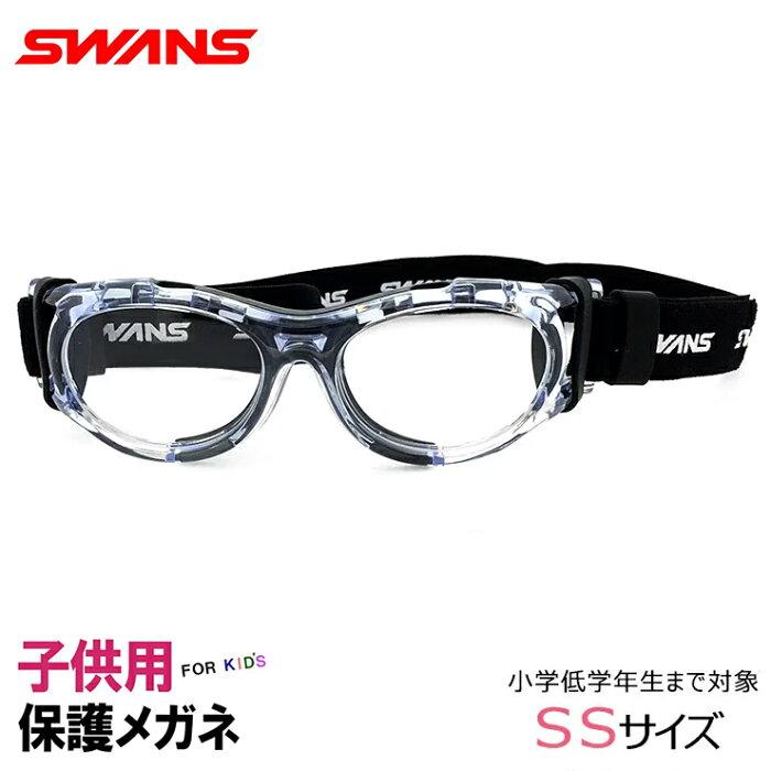 日本製 子供用 スポーツメガネ ゴーグル [ 度付き レンズ付き ] SWANS スワンズ SVS-700-clbl キッズ 保護スポーツ眼鏡 サッカー バスケ などに おすすめ [ 黒 × 透明 ]