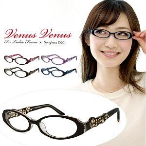 メガネ レディース [ 女性用 眼鏡 ] 薄型 UVカットレンズ付き おしゃれ [ 度付き・伊達メガネ・クリアサングラス・老眼鏡として 対応可能 ] venus! venus! 1173