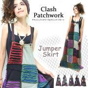 クラッシュ パッチワーク ジャンパー スカート エスニック ファッション アジアン ヒッピー アジアンファッションヒッピーファッション ウォッシュ ナチュラル クロシェ