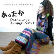 パッチワーク ジャンパー スカート エスニック ファッション アジアン ヒッピー ワンピース