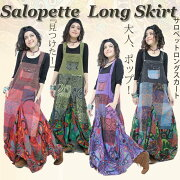 サロペットロングスカート エスニック ファッション ジャンパー スカート ヒッピー アジアン ウォッシュ レディース ワンピース