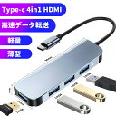 USB Type‐C ハブ 4ポート USB 3.0対応 PD対応 5Gbps高速データ転送 小型