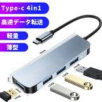 USB Type‐C ハブ 4ポート USB 3.0対応 PD対応 5Gbps高速データ転送 小型 軽量 薄型 4in1 変換 アダプター タイプC コンパクト MacBook Pro/MacBook Air 13インチ 2020/iPad Pro 2020, Samsung Galaxy S20など USB C USB-C デバイス対応(スペースグレイ)送料無料