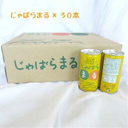 和歌山県北山村産じゃばら『まる』30缶入りケース