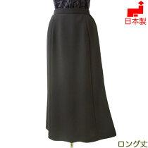 【日本製】ブラックフォーマルスカートロング丈喪服大きいサイズ(Lサイズ)レディースミセスロングマーメイドスカート単品女性礼服トールサイズ対応