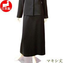 ブラックフォーマルロングスカート単品【日本製】セミフレアースカートロング丈大きいサイズレディースミセス女性礼服喪服