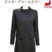 ジャガードのロールカラージャケット【日本製】フォーマルジャケット単品黒レディースミセスお呼ばれ・結婚式・入学式・卒業式