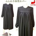 【日本製】ブラックフォーマル ワンピース レディース ミセス 大きいサ...