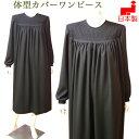 【日本製】ブラックフォーマル ワンピース 大きいサイズ たっぷりギャザーふんわりワンピース(マタニティー対応)レディース ミセス 礼服