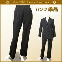 【日本製】ブラックフォーマルパンツ単品レディースミセスストレートラインパンツ(別売りジャケットと上下サイズ違いのパンツスーツに出来る)【送料無料】あす楽対応