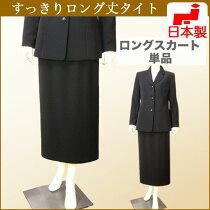 日本製レディースミセスブラックフォーマルロングスカート(タイト)*女性礼服・喪服単品大きいサイズ(別売りジャケットと上下サイズ違いのスーツに出来る)ロング丈【あす楽対応】