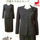 【丹後ちりめん】日本製 ブラックフォーマル スーツ ミセス(...