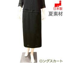 【日本製】ブラックフォーマル夏用ロングスカート(タイト)単品レディースミセス大きいサイズロング丈(別売りブラウスと上下サイズ違いのセットに出来る)礼服喪服