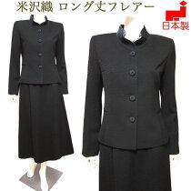 ブラックフォーマルスーツロング丈ミセス(米沢織の変形スタンドカラージャケット&セミフレアーロングスカート)大きいサイズ