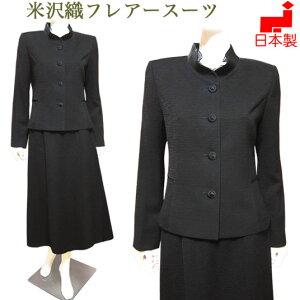 d3463504bf20d  米沢織 日本製 ブラックフォーマル スーツ ロング丈(スタンドカラージャケット&フレアーロングスカート)ミセス 女性 礼服 喪服 入学式・卒業式にも