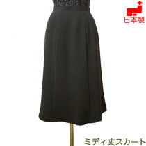 【日本製】ブラックフォーマルセミフレアースカートひざ下丈ミディ丈女性礼服喪服単品(大きいサイズ・Lサイズ)オールシーズン対応