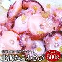 北海たこわさび 500g たこ タコ 蛸 真だこ ワサビ わさび 山葵 北海道 函館 1