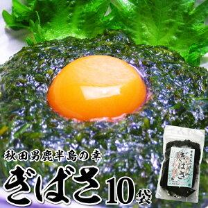 秋田男鹿半島の幸ねばねば海藻「ぎばさ」(200g×10袋)※日付指定不可※在庫・入荷状況でお時間をいただく場合がございます。三高水産、アカモク、あかもく、ギバサ、海藻