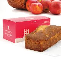 りんご スイーツ ケーキ 青森ワイナリーホテル 青森りんごパウンドケーキ 洋菓子 ハロウィンスイーツ お土産 林檎
