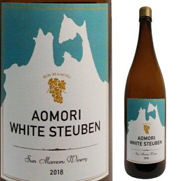 青森ホワイトスチューベン2018 一升瓶 白ワイン