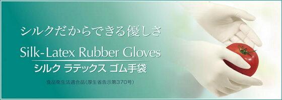 【食品衛生法適合品】シルク天然ゴム手袋100枚入り/天然ラテックス/業務用/飲食用
