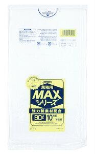 90L MAXゴミ袋S-93 10枚入り 業務用/飲食用/医療用