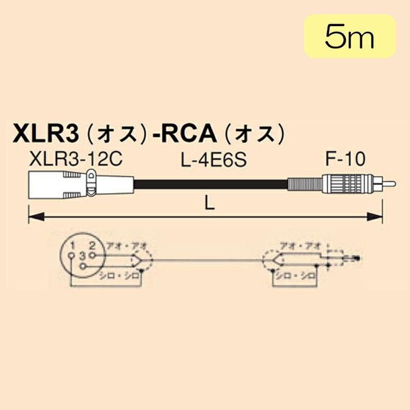 ケーブル, シールドケーブル CANARE RC05-X2 5m()