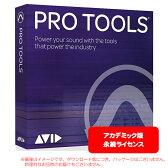 【アカデミック版】プロツールス12 永続版 Avid Pro Tools with Annual Upgrade and Support Plan for Student Teacher 【M202271】