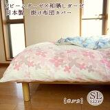 ガーゼ 掛け布団カバー シングル 日本製 POLKA 2ビームガーゼx和晒しガーゼ 肌に寄り添うやさしさ 綿 綿100% コットン おしゃれ 布団カバー 羽毛布団カバー かけふとんカバー 掛布団カバー