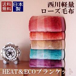 【送料無料】西川軽量ローズ毛布