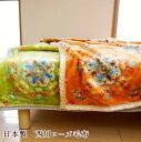 毛布 シングル 西川 【RELAX WARM 3】 軽量 日本製 吸湿発熱 静電気抑制 おしゃれ かわいい オレンジ グリーン あったか ニューマイヤー毛布 軽い