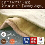 タオルケット シングル ブランド オレンジ ブラウン