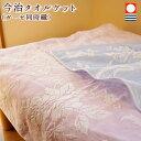 タオルケット 今治 シングル ガーゼ 同時織 女性 におすすめ オーナメント 夏 夏用 送料無料 日本製 綿 綿100% コットン 内祝 母の日 ギフト