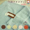 少し かための 今治 タオルケット シングル 「sunny days-1」(140x190cm) imabari brand towelket