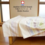 タオルケット シングル 今治 綿 アウトレット マルチ ボーダー シンプルデザイン 日本製 今治タオルブランド 今治産