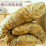 西川リビング 羽毛布団 シングル ハンガリー シルバー グース 90% 超長綿 使用