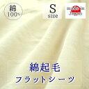 日本製 綿起毛 フラットシーツ 敷き毛布 シングル 日本製 【あす楽対...