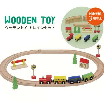 木のおもちゃ 電車 汽車 列車 子ども トレインセット 木製 知育玩具 レール【あす楽対応】