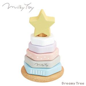 おもちゃ 積み木 パズル ミルキートイ Milky Toy ドリーミーツリー 出産祝い 男の子 女の子 北欧 おしゃれ 可愛い かわいい 木製 木 1歳 1歳半 1.5歳 2歳 お誕生日 誕生日 プレゼント ギフト エドインター 【あす楽対応】