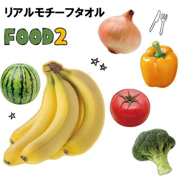 \父の日・母の日ラッピング/リアルモチーフタオルフルーツベジタブル果物野菜今治タオルハンカチダイカットタオル日本製リアルギフト