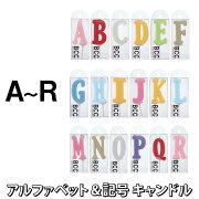 アルファベットキャンドルろうそくBCCアルファベットキャンドルパステルA〜R
