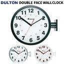 ダルトン 時計 ダブルフェイスウォールクロック DULTON 両面 大きい double faces wall clock アナログ 壁掛 ラウンド BONOX ボノックス 送料無料