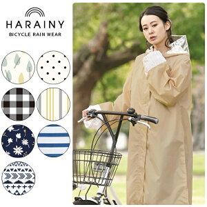 レインコート 自転車 自転車レインコート レインポンチョ レインウェア シュシュポッシュ Chou Chou Poche HARAINY ハレニー レインスーツ レディース おしゃれ 大人用 女性用 かっぱ 雨合羽 カッパ