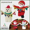 デコレ コンコンブル クリスマスフラッグ まったりマスコット 新作 DECOLE concombre 【あす楽対応】