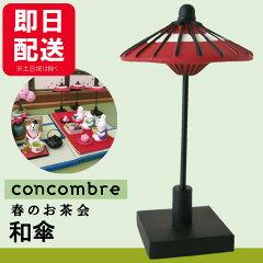 デコレ コンコンブル DECOLE concomble 和傘 お花見限定 ミニチュア マスコッ…
