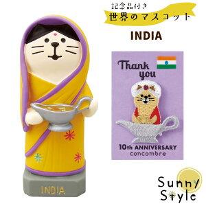 コンコンブル 新作 2019 世界のマスコット INDIA インド 10周年 記念 世界一周 世界一周旅行 世界旅行 旅猫 世界のコンコンブル ピンバッチ デコレ かわいい DECOLE concombre 201903