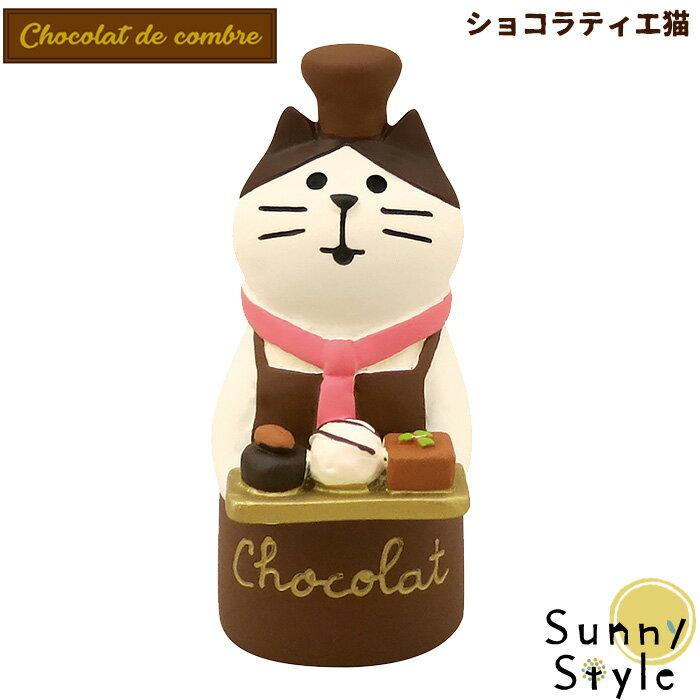 コンコンブル 新作 ショコラ ド コンブル ショコラティエ猫 コンコンブル concombre デコレ DECOLE チョコレート バレンタイン まったり マスコット かわいい 可愛い サジユウカ