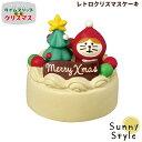 【ご予約10/上旬入荷予定】コンコンブル クリスマス 2021 新作 レトロクリスマスケーキ concombre まったりマスコット デコレ DECOLE かわいい 可愛い